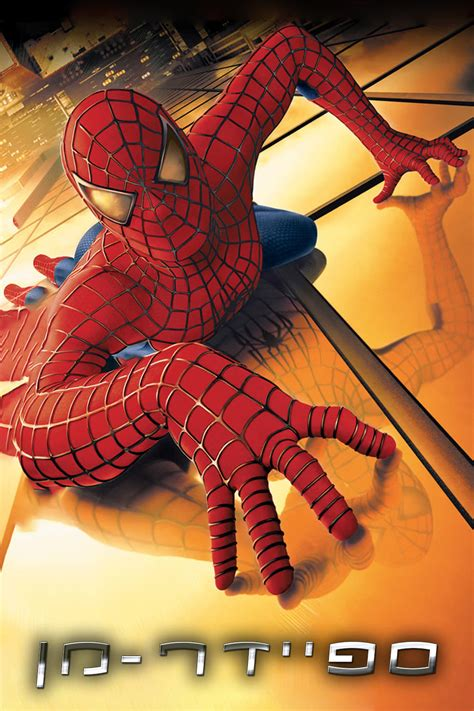 Spider-Man (2002) - Posters — The Movie Database (TMDb)